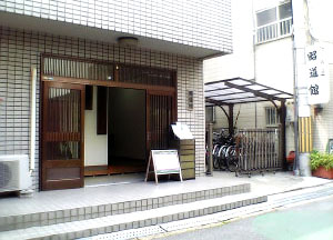 昭道館本部道場の正面玄関